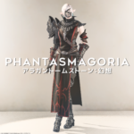 アラガントームストーン:幻想