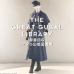 禁書回収 グブラ幻想図書館