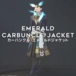 カーバンクル・エメラルドジャケット